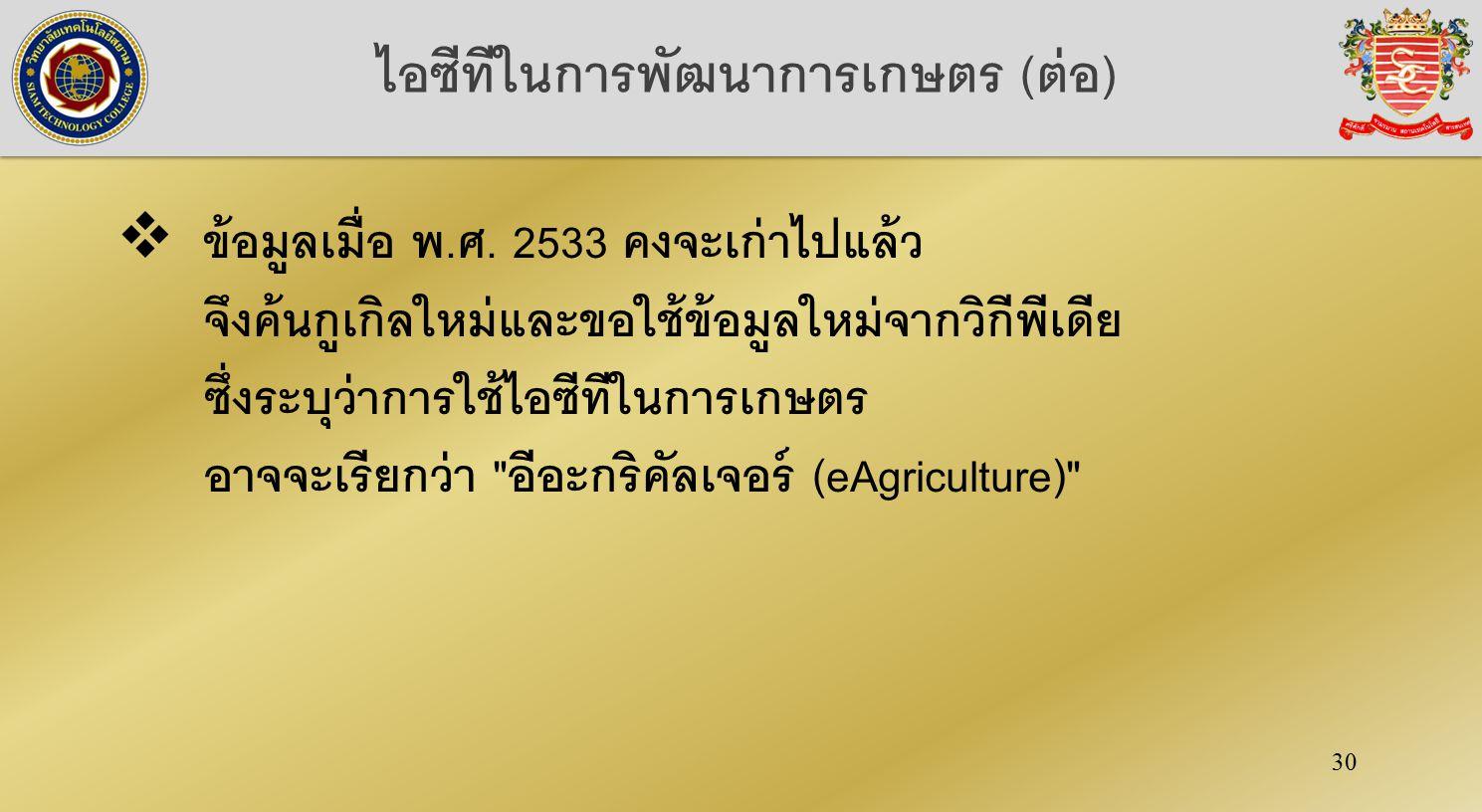30 ไอซีทีในการพัฒนาการเกษตร (ต่อ)  ข้อมูลเมื่อ พ.ศ.