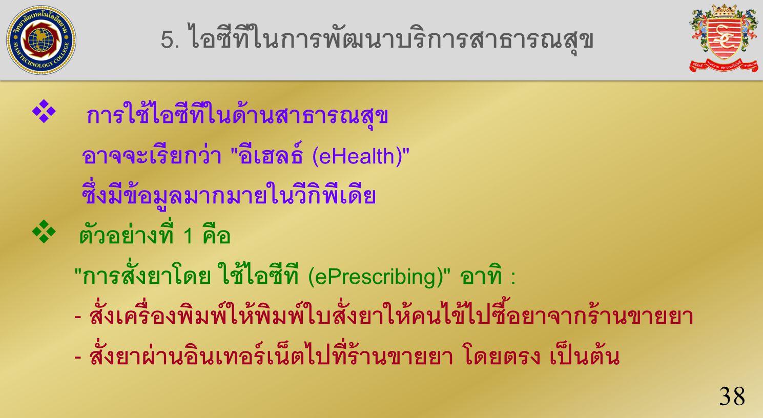 5. ไอซีทีในการพัฒนาบริการสาธารณสุข 38  การใช้ไอซีทีในด้านสาธารณสุข อาจจะเรียกว่า