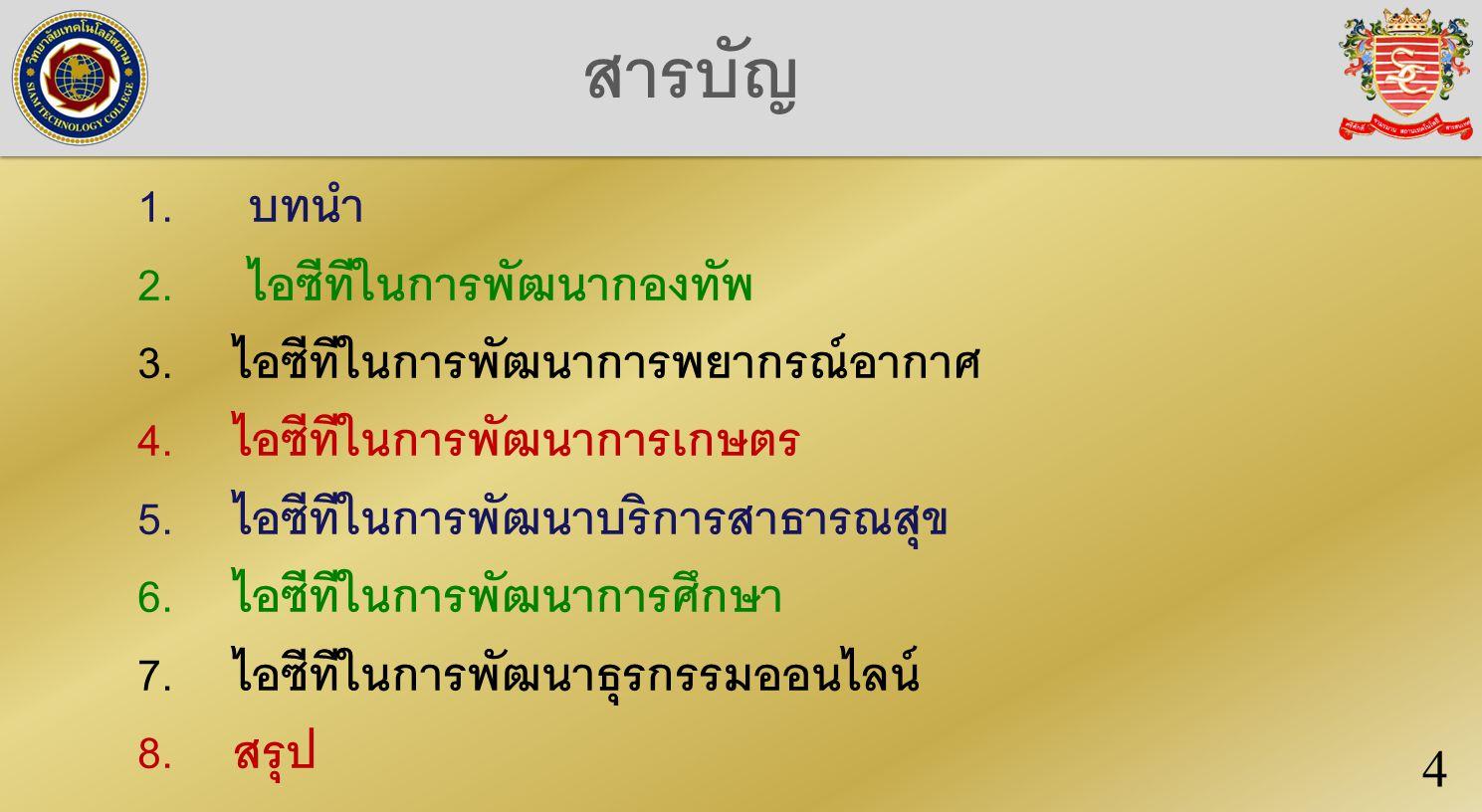 35 ไอซีทีในการพัฒนาการเกษตร (ต่อ)  ตัวอย่างแอพลิเคชันด้านการเกษตรของประเทศไทย อาทิ - แอพลิเคชันฝนหลวง - แอพลิเคชันฟาร์เมอร์อินโฟ (Farmer Info) - แอพลิเคชันฟาร์ใบข้าว - แอพลิเคชันฟาร์คลอรีน