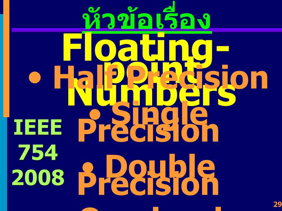 28 ตัวอย่างการแทนค่า -567 10 แทนด้วย 01 5 01 10 6 01 11 7 10 11 - +95,324 10 แทนด้วย 1001 0101 9595 0011 0010 3232 0100 1100 4+4+