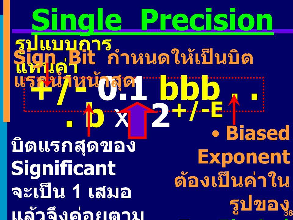 37 Single Precision
