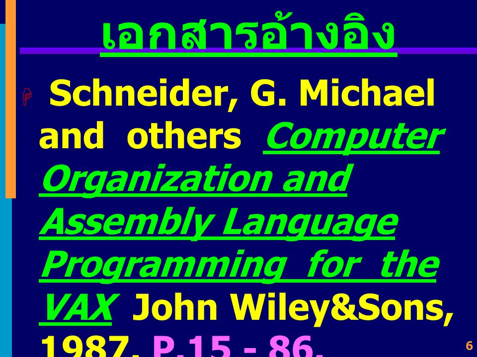 5 เอกสารอ้างอิง  Stallings, William Computer Organization and Architecture : designing for performance 5 th ed.