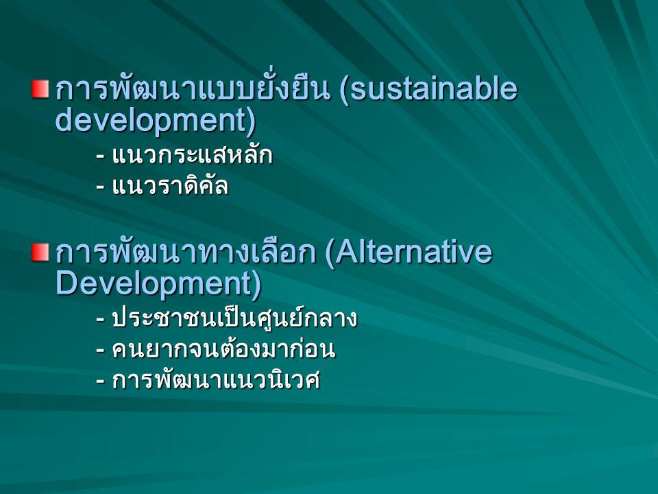 ข. ทฤษฎีการพัฒนาทางเลือก (Theories of Alternative Development) การพัฒนากระแสหลัก (mainstream development) - ทฤษฎีการพัฒนากระแสหลักของทุนนิยม - ทฤษฎีกา