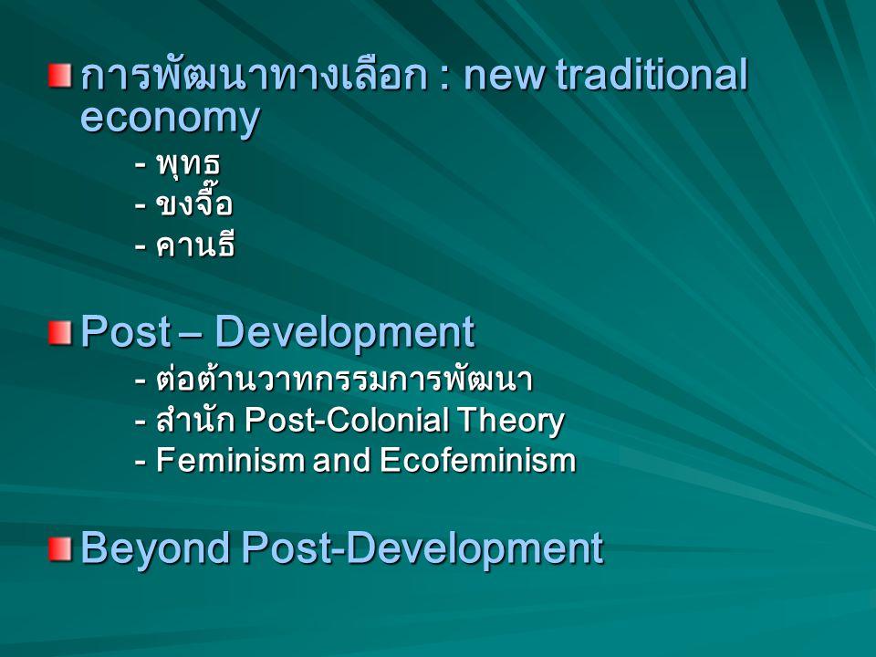 การพัฒนาแบบยั่งยืน (sustainable development) - แนวกระแสหลัก - แนวราดิคัล การพัฒนาทางเลือก (Alternative Development) - ประชาชนเป็นศูนย์กลาง - คนยากจนต้