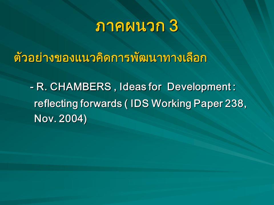 ภาคผนวก 2 ตัวอย่างของแนวคิดการพัฒนากระแสหลัก - World Development Report 2006 : Equity and Development ( World Bank )