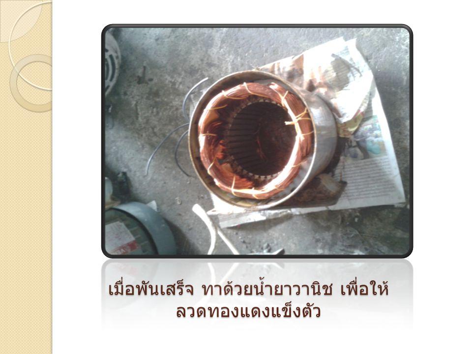 เมื่อพันเสร็จ ทาด้วยน้ำยาวานิช เพื่อให้ ลวดทองแดงแข็งตัว