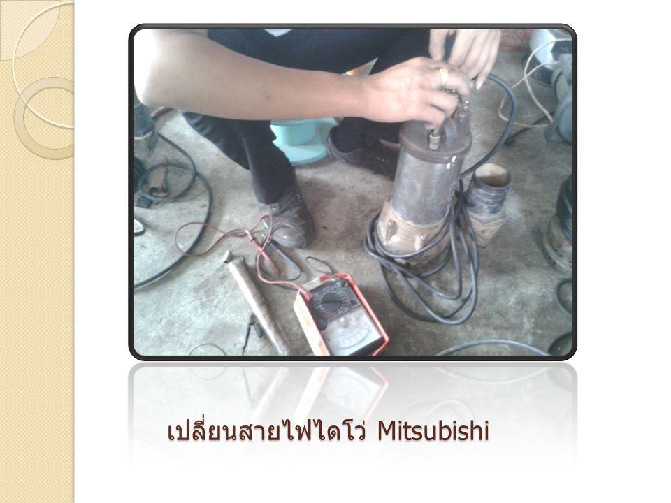 เปลี่ยนสายไฟไดโว่ Mitsubishi