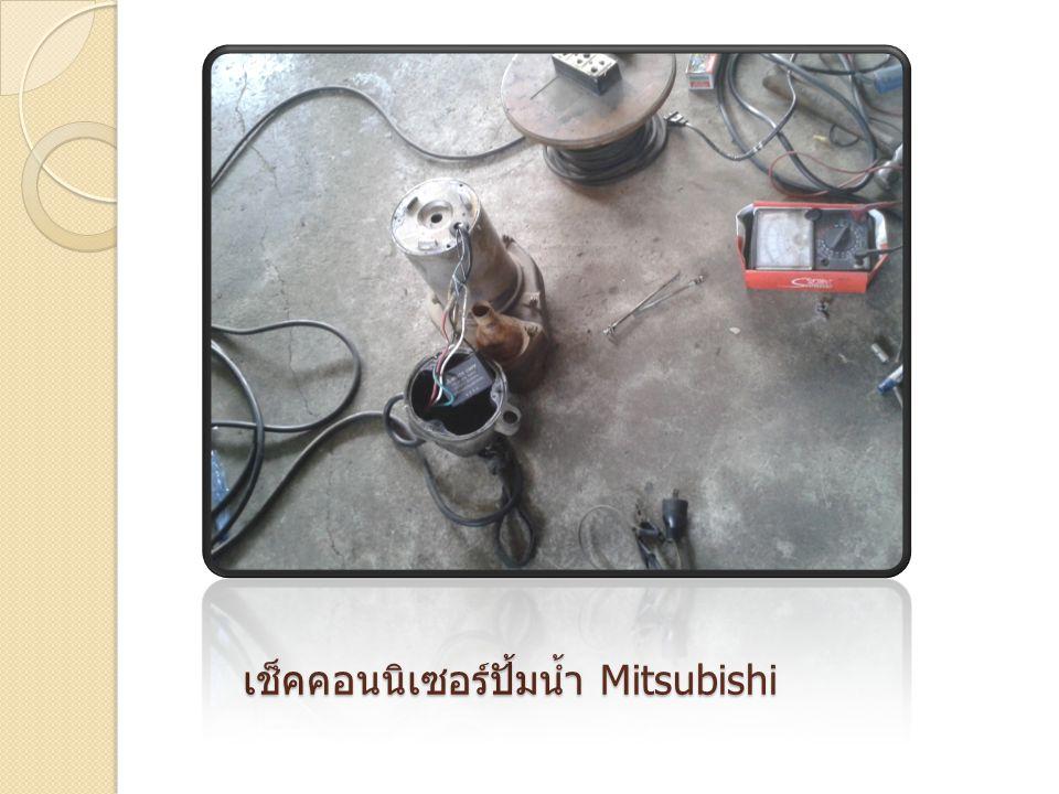 เช็คคอนนิเซอร์ปั้มน้ำ Mitsubishi