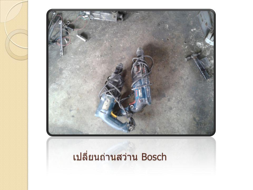 เปลี่ยนถ่านสว่าน Bosch