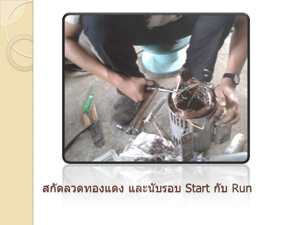 สกัดลวดทองแดง และนับรอบ Start กับ Run
