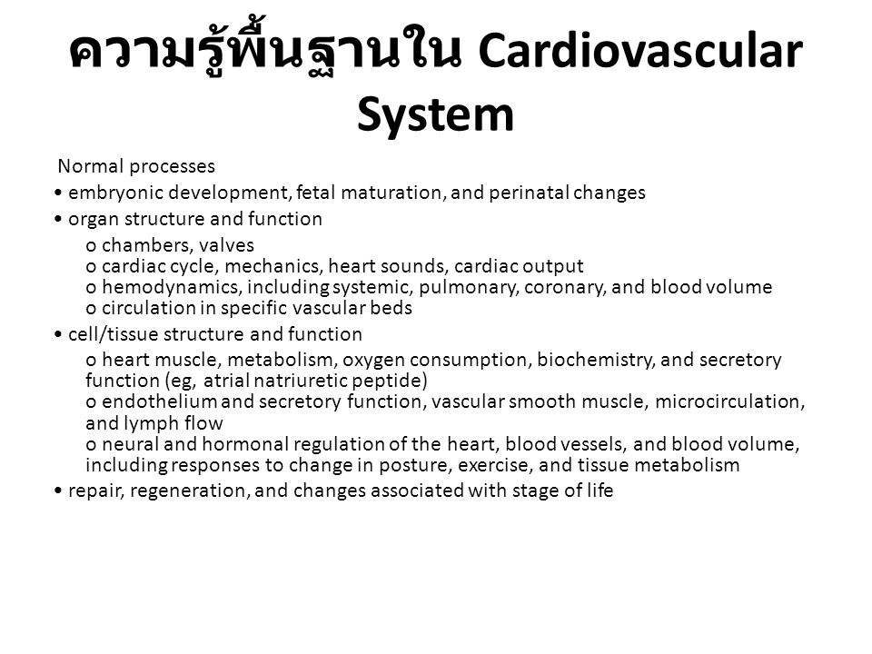 First heart sound (S1) Two components - MV & TV Increased S1 Decreased S1 Chaisit Sangtawesin, Queen Sirikit National Institute of Child Health