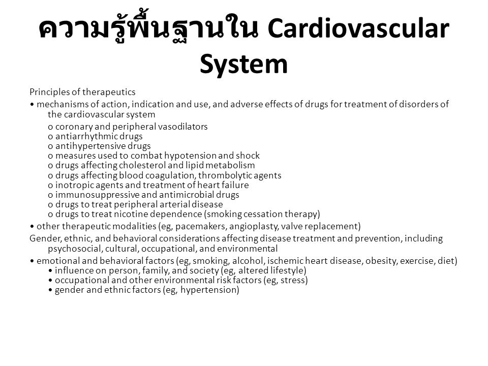 0.20 seconds Chaisit Sangtawesin, Queen Sirikit National Institute of Child Health