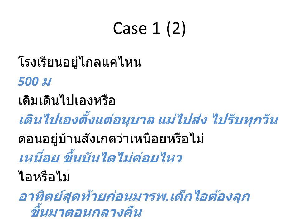 Case 1 (3) บ้านอยู่ที่ไหน ราชบุรี ที่บ้านอยู่กันกี่คน 4 คน พ่อ แม่ แล้วก็มีน้อง 3 ขวบอีก 1 คน คุณพ่อ คุณแม่ทำงานอะไร คุณพ่อขับรถทัวร์ คุณแม่เป็นแม่บ้าน