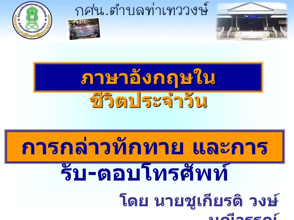 การทักทายของฝ่ายรับโทรศัพท์ - Good morning, NFE-Koh Sichang, Chukiat speaking.