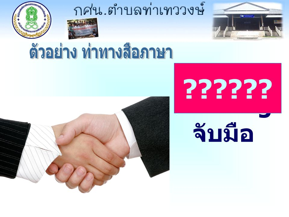 Hand Shaking จับมือ ??????