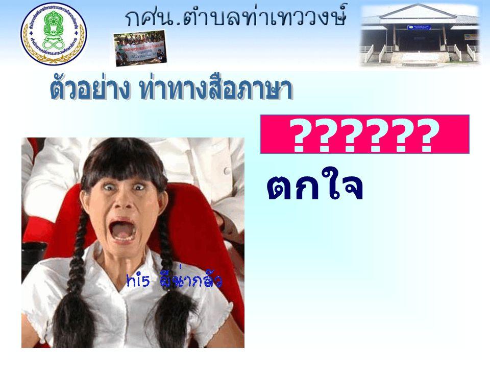 Shocked ตกใจ ??????