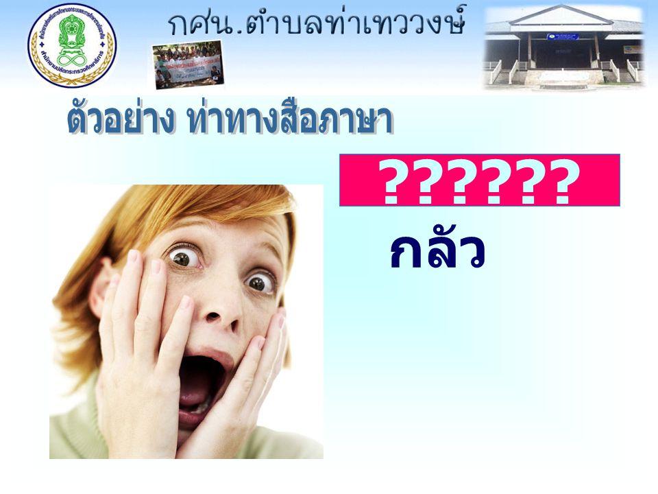 Fear กลัว ??????