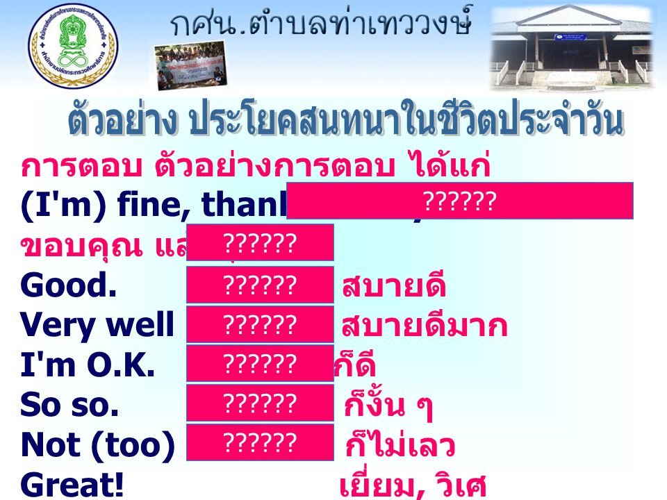 I'm/My name's Mana Makmee.ผมชื่อ มานะ มากมี I m Thai.