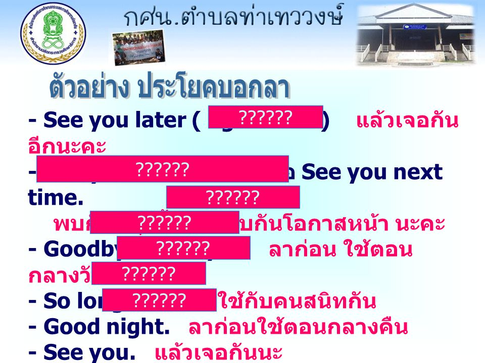 - Thank you.ขอบคุณ - Thank you very much for your help.
