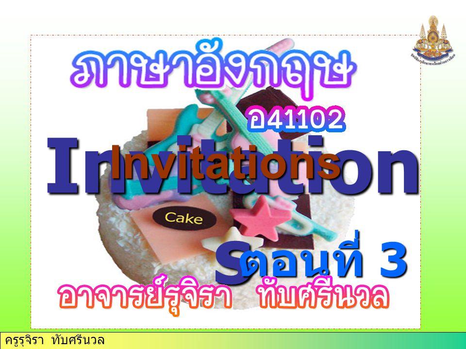 ครูรุจิรา ทับศรีนวล Invitation s Invitations ตอนที่ 3 ครูรุจิรา ทับศรีนวล