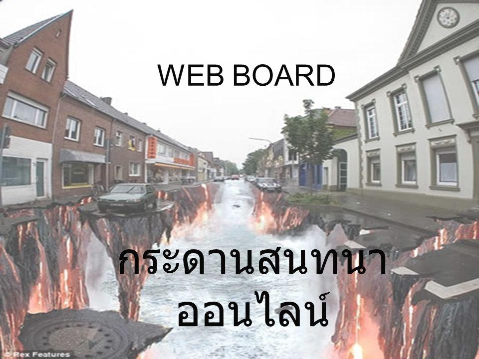 WEB BOARD กระดานสนทนา ออนไลน์