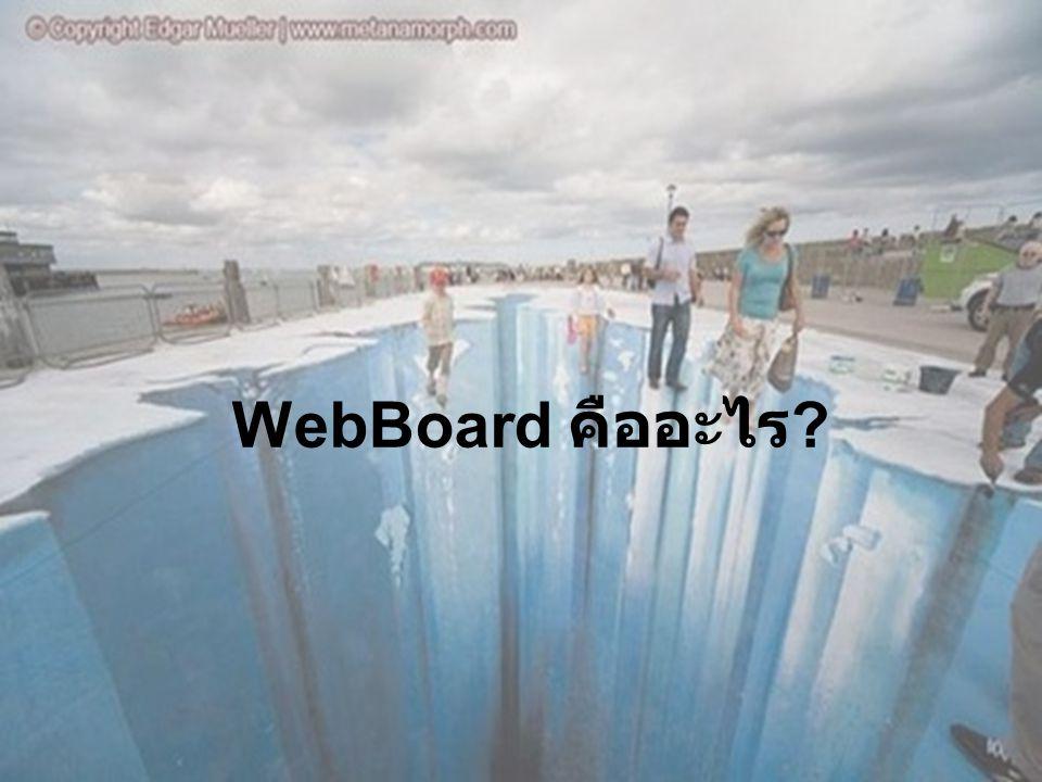 ตัวอย่าง Web Board ในแบบต่างๆ