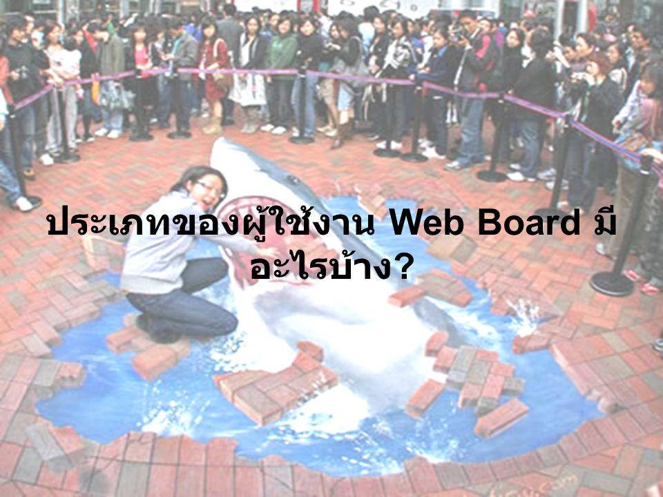 ประเภทของผู้ใช้งาน Web Board มี อะไรบ้าง ?
