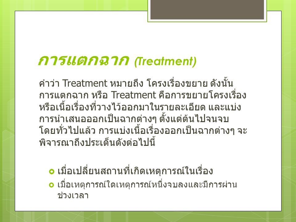 การแตกฉาก (Treatment) คำว่า Treatment หมายถึง โครงเรื่องขยาย ดังนั้น การแตกฉาก หรือ Treatment คือการขยายโครงเรื่อง หรือเนื้อเรื่องที่วางไว้ออกมาในรายล