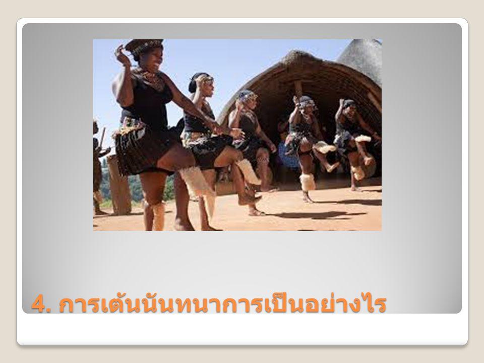 4. การเต้นนันทนาการเป็นอย่างไร