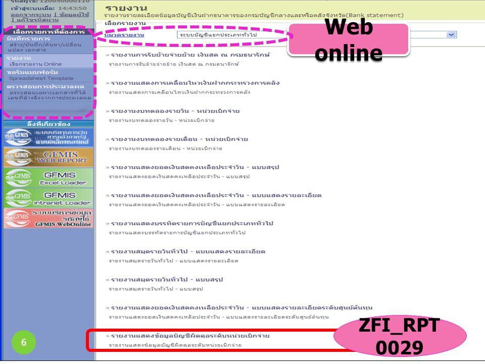 6 Web online ZFI_RPT 0029 6