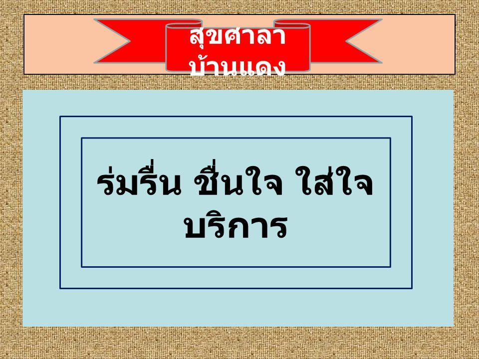 สุขศาลา บ้านแดง ร่มรื่น ชื่นใจ ใส่ใจ บริการ