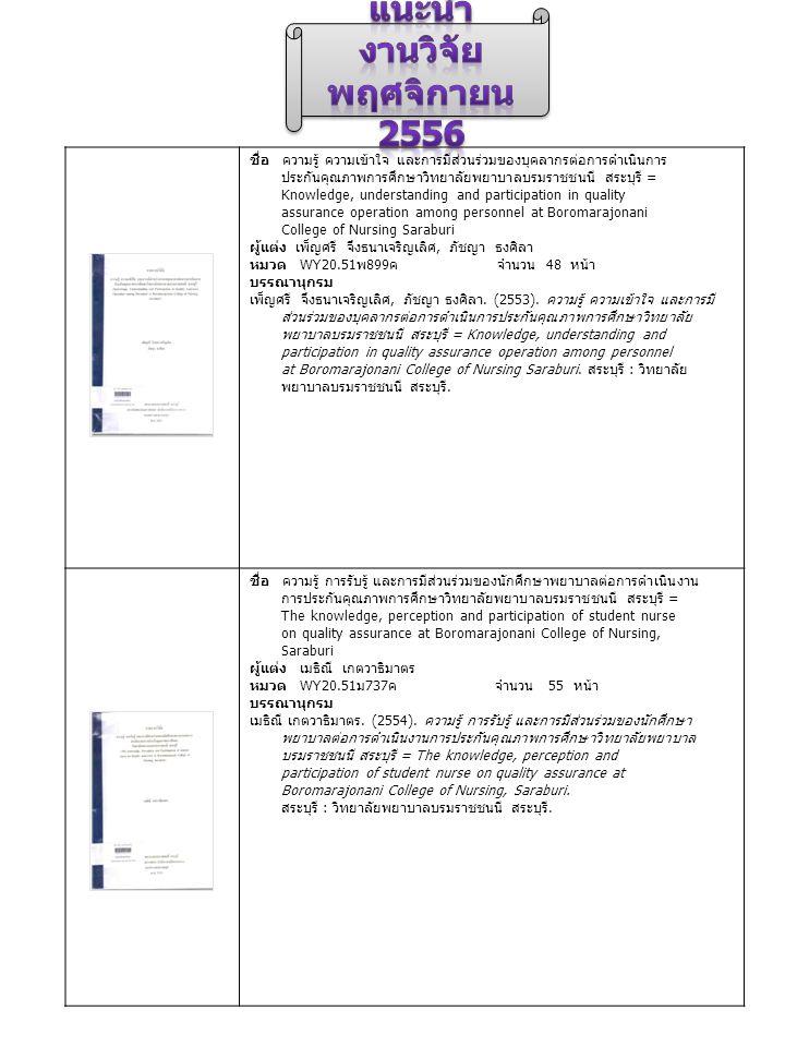 ชื่อ ผลของโปรแกรมการบำบัดทางปัญญาต่อภาวะซึมเศร้าในนักศึกษาพยาบาล วิทยาลัยพยาบาลบรมราชชนนี สระบุรี = Effects of the cognitive therapy program on depression of nursing students Boromarajjonani College of Nursing Saraburi ผู้แต่ง ประภาส ธนะ, พเยาว์ พงษ์ศักดิ์ชาติ หมวด WY20.51 ป 346 ผ จำนวน 89 หน้า บรรณานุกรม ประภาส ธนะ, พเยาว์ พงษ์ศักดิ์ชาติ.