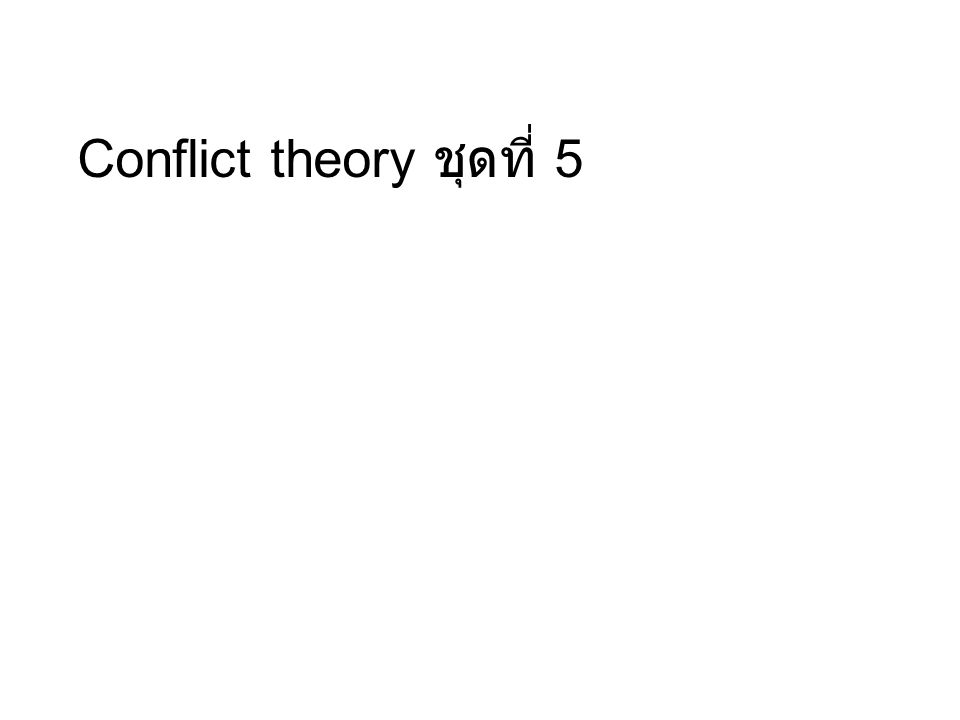 Conflict theory ชุดที่ 5