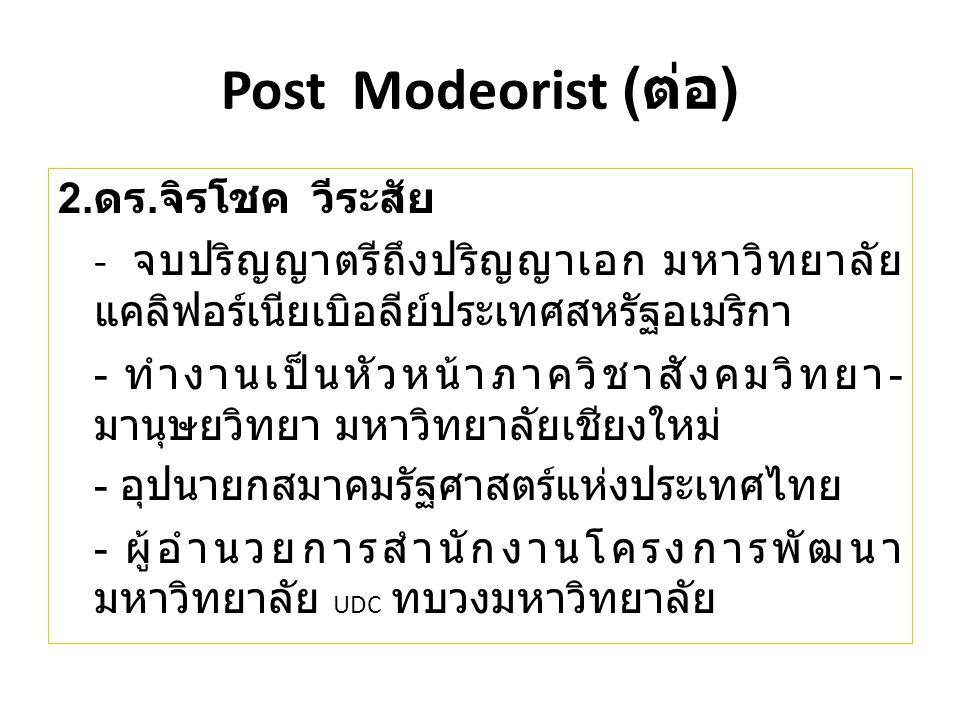 Post Modeorist ( ต่อ ) แนวคิด ดร.