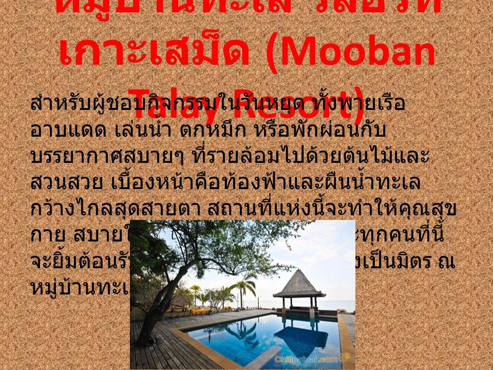 หมู่บ้านทะเล รีสอร์ท เกาะเสม็ด (Mooban Talay Resort) สำหรับผู้ชอบกิจกรรมในวันหยุด ทั้งพายเรือ อาบแดด เล่นน้ำ ตกหมึก หรือพักผ่อนกับ บรรยากาศสบายๆ ที่รา