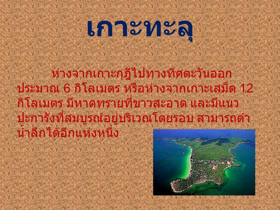 เกาะทะลุ ห่างจากเกาะกุฎีไปทางทิศตะวันออก ประมาณ 6 กิโลเมตร หรือห่างจากเกาะเสม็ด 12 กิโลเมตร มีหาดทรายที่ขาวสะอาด และมีแนว ปะการังที่สมบูรณ์อยู่บริเวณโ