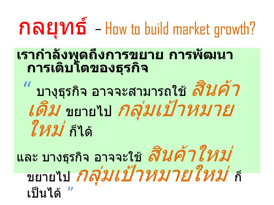กลยุทธ์ – How to build market growth.