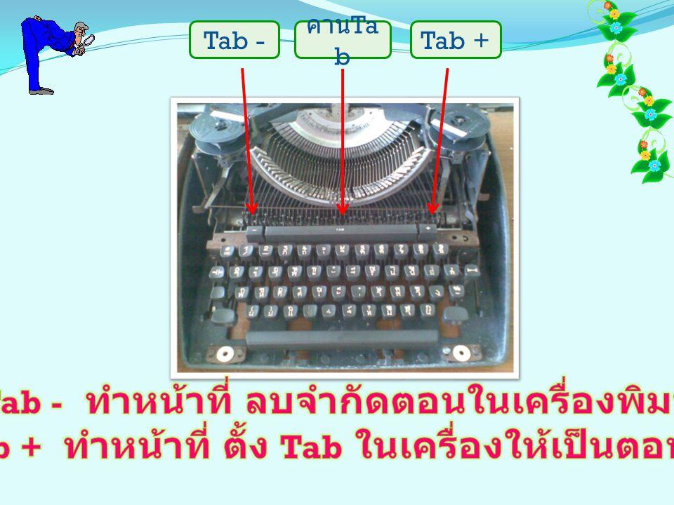 Tab -Tab + คาน Ta b