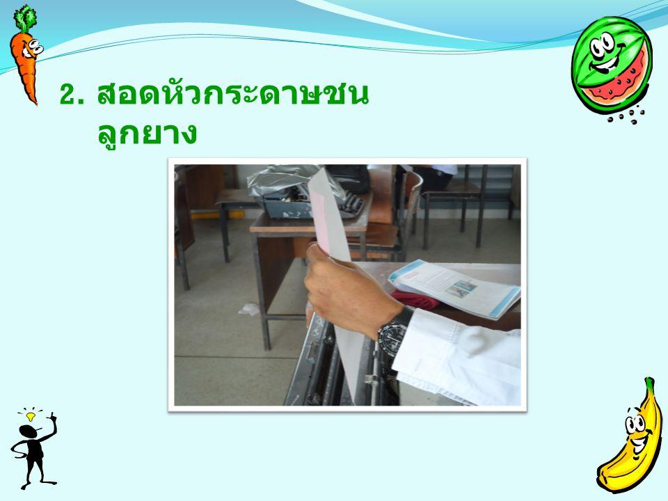 2. สอดหัวกระดาษชน ลูกยาง