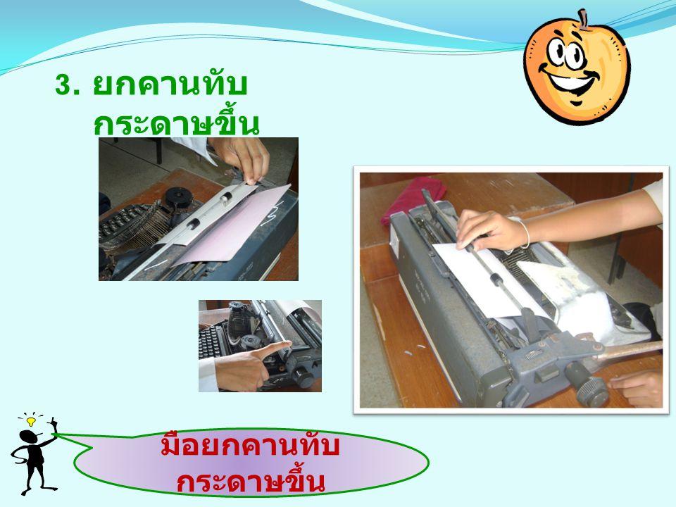 3. ยกคานทับ กระดาษขึ้น มือยกคานทับ กระดาษขึ้น