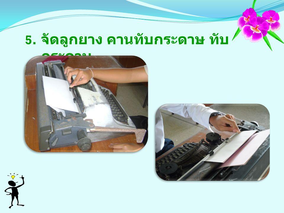 5. จัดลูกยาง คานทับกระดาษ ทับ กระดาษ