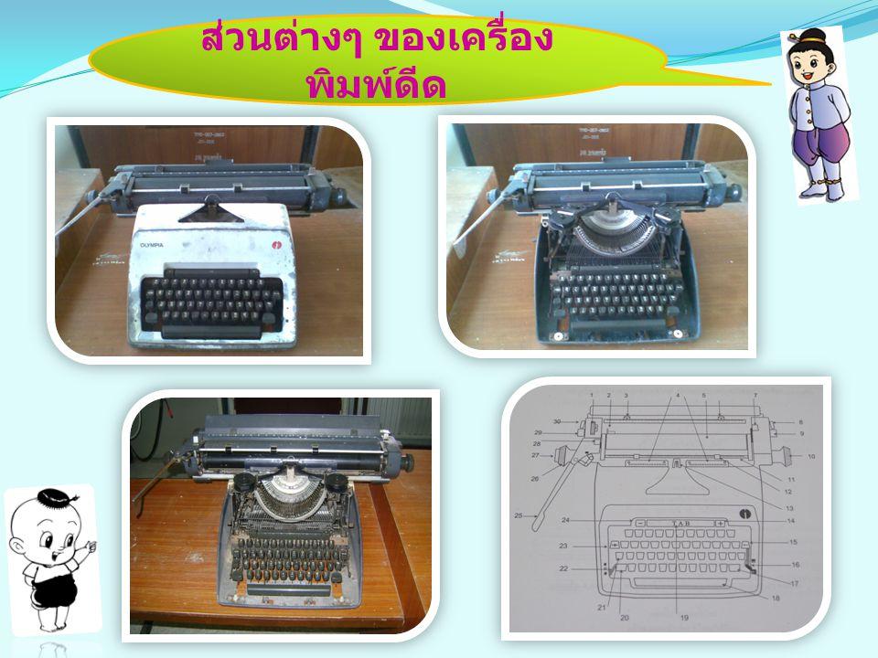 ส่วนต่างๆ ของเครื่อง พิมพ์ดีด