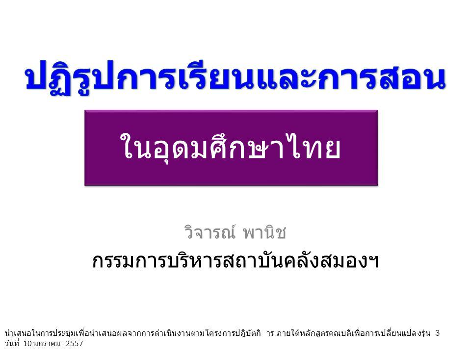ในอุดมศึกษาไทย วิจารณ์ พานิช กรรมการบริหารสถาบันคลังสมองฯ นำเสนอในการประชุมเพื่อนําเสนอผลจากการดําเนินงานตามโครงการปฎิบัตกิ าร ภายใต้หลักสูตรคณบดีเพื่อการเปลี่ยนแปลงรุ่น 3 วันที่ 10 มกราคม 2557