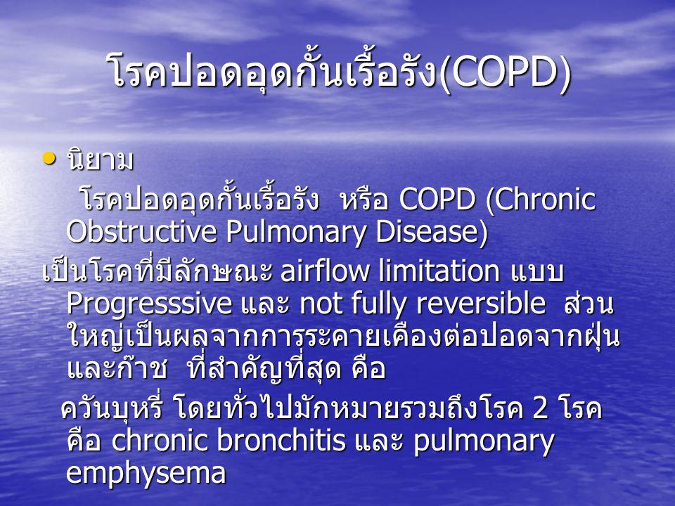 โรคปอดอุดกั้นเรื้อรัง (COPD) นิยาม นิยาม โรคปอดอุดกั้นเรื้อรัง หรือ COPD (Chronic Obstructive Pulmonary Disease) โรคปอดอุดกั้นเรื้อรัง หรือ COPD (Chro
