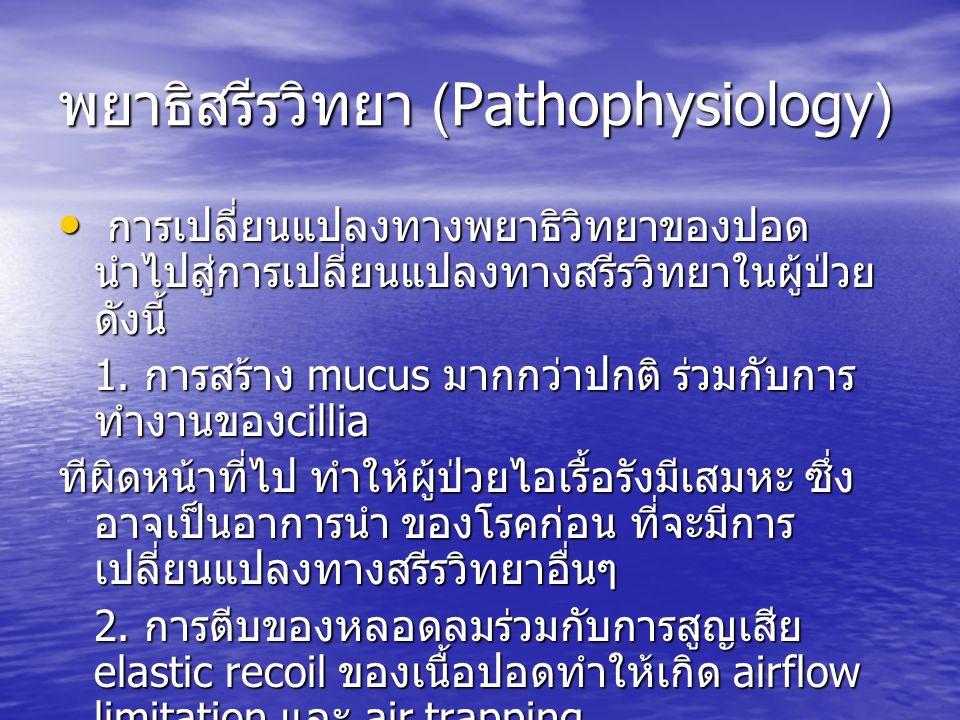 พยาธิสรีรวิทยา (Pathophysiology) การเปลี่ยนแปลงทางพยาธิวิทยาของปอด นำไปสู่การเปลี่ยนแปลงทางสรีรวิทยาในผู้ป่วย ดังนี้ การเปลี่ยนแปลงทางพยาธิวิทยาของปอด