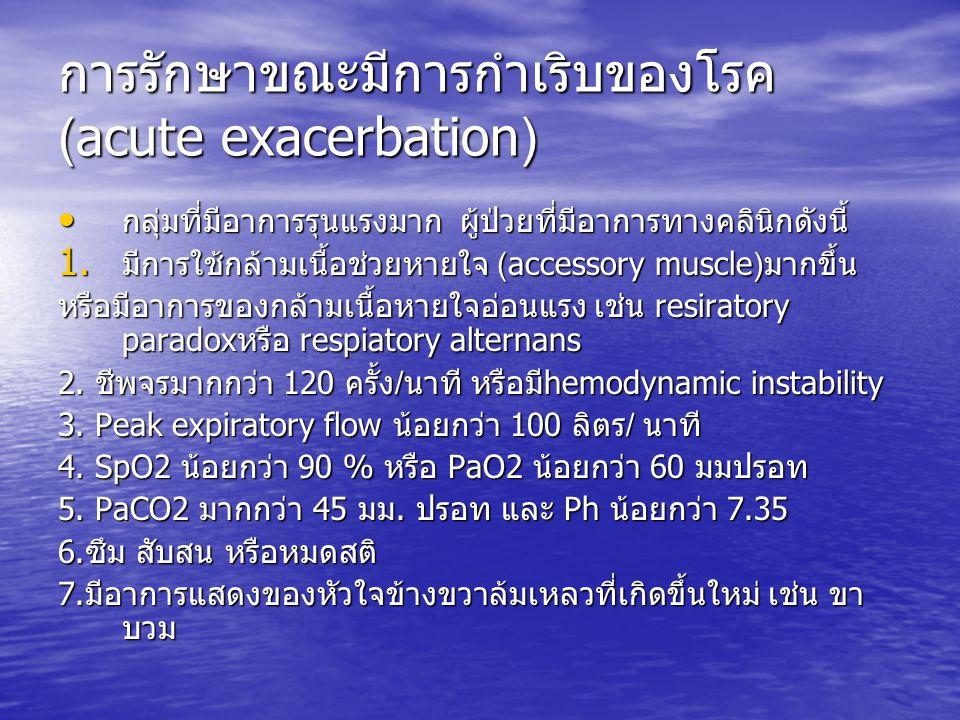 การรักษาขณะมีการกำเริบของโรค (acute exacerbation) กลุ่มที่มีอาการรุนแรงมาก ผู้ป่วยที่มีอาการทางคลินิกดังนี้ กลุ่มที่มีอาการรุนแรงมาก ผู้ป่วยที่มีอาการ