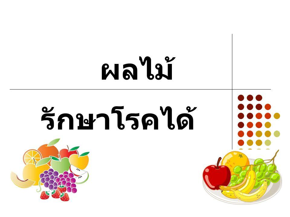ผลไม้ รักษาโรคได้