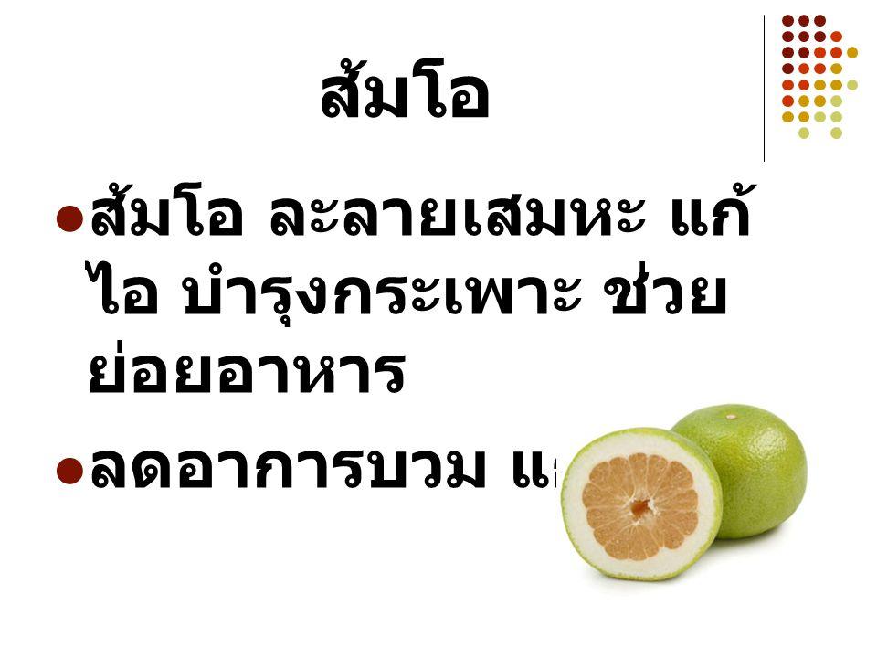 ส้มโอ ส้มโอ ละลายเสมหะ แก้ ไอ บำรุงกระเพาะ ช่วย ย่อยอาหาร ลดอาการบวม แก้ปวด