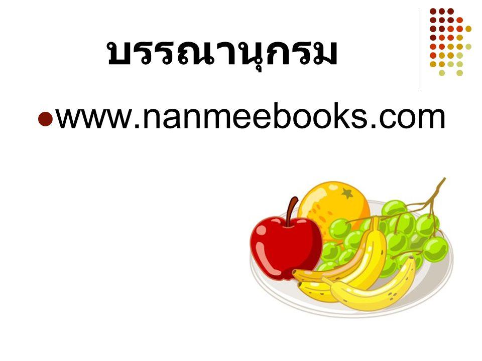 บรรณานุกรม www.nanmeebooks.com