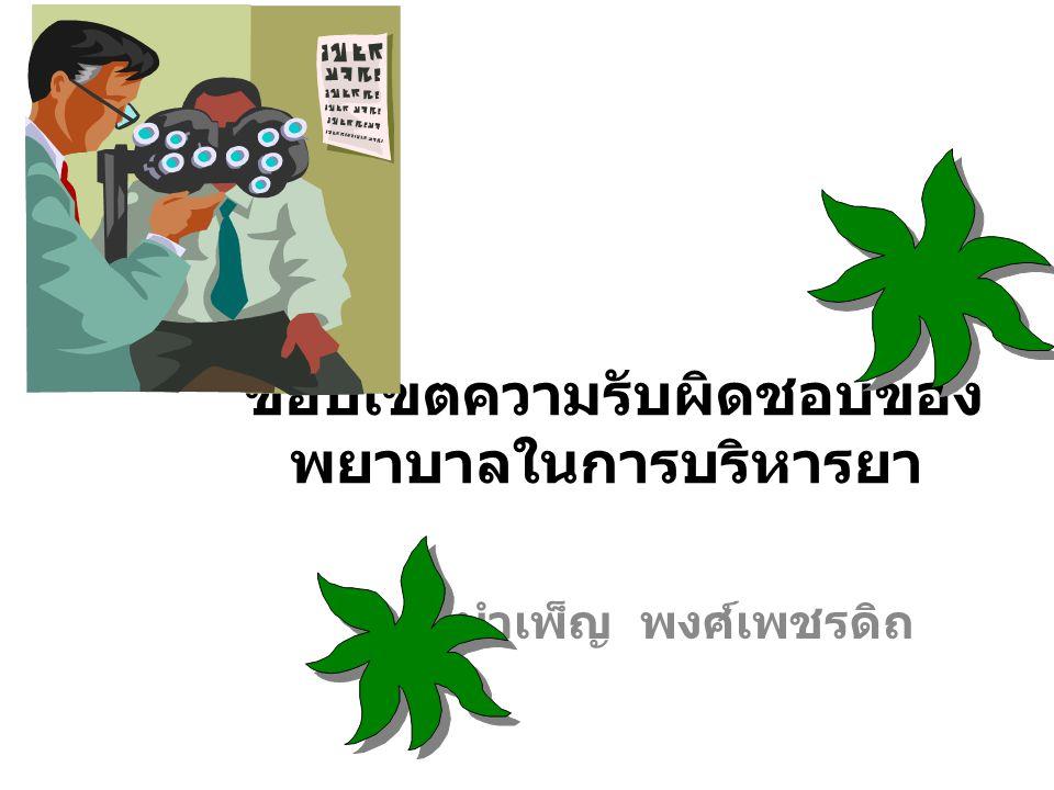 ขอบเขตความรับผิดชอบของ พยาบาลในการบริหารยา บำเพ็ญ พงศ์เพชรดิถ